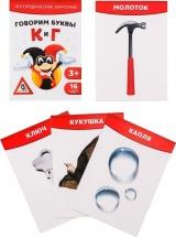 Обучающие карточки логопедические ЛасИграс Говорим буквы К и Г 16 шт