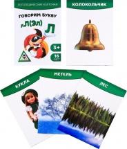Обучающие карточки логопедические ЛасИграс Говорим букву Л 16 шт