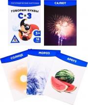 Обучающие карточки логопедические ЛасИграс Говорим буквы С и З 16 шт