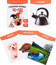 Обучающие карточки логопедические ЛасИграс Говорим буквы Ч и Щ 16 шт