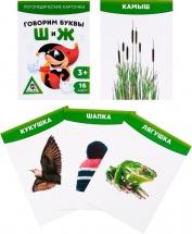 Обучающие карточки логопедические ЛасИграс Говорим буквы Ш и Ж 16 шт
