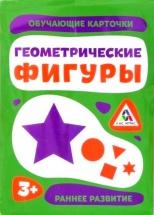 Обучающие карточки ЛасИграс Геометрические фигуры 16 шт