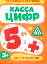 Обучающие карточки ЛасИграс Касса цифр 16 шт