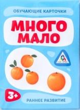 Обучающие карточки ЛасИграс Много-Мало 16 шт