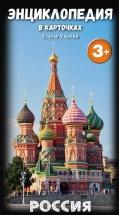 Энциклопедия в карточках Феникс Россия (автор - Ульева Е.)