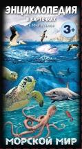 Энциклопедия в карточках Феникс Морской мир (автор - Ульева Е.)