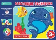 Блестящие раскраски Феникс Дельфинчик