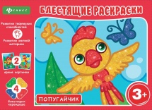 Блестящие раскраски Феникс Попугайчик