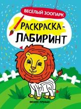 Книжка-раскраска Феникс Веселый зоопарк