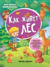 Энциклопедия для малышей Феникс Как живет лес, книжка с наклейками