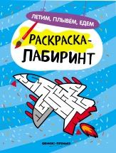 Книжка-раскраска Феникс Летим, плывем, едем