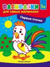 Раскраска для самых маленьких Феникс Первые птички