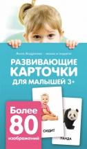 Развивающие карточки Феникс для малышей 3+ авт. Андреева
