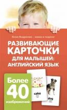 Развивающие карточки Феникс для малышей Английский язык