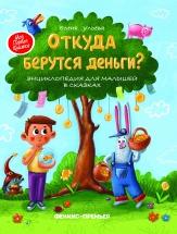 Энциклопедия для малышей в сказках Феникс Откуда берутся деньги?