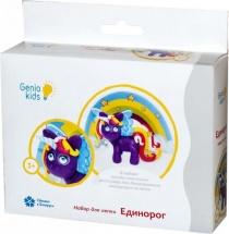 Набор для лепки Genio Kids Единорог