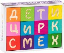 Кубики Томик Веселая азбука 12 шт
