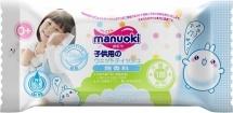 Влажные салфетки Manuoki детские 20 шт