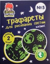Трафарет Рисуй светом №5 Космос