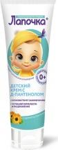Крем Лапочка детскийс Д-пантенолом 75 мл