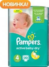 Подгузники Pampers Active Baby 4 (8-14 кг) 20 шт