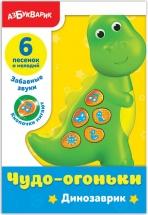 Развивающая игрушка Азбукварик Динозаврик