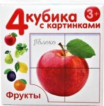 Кубики Десятое королевство Фрукты 4 шт