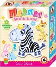 Пазлы малышам Русский стиль Зебра и Жираф
