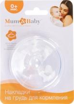 Накладки на грудь Mum&Baby силиконовые, набор 2 шт
