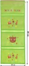Кармашки Мои игрушки для детского сада в шкафчик 45х18 см