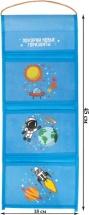 Кармашки Покоряй новые горизонты, для детского сада в шкафчик 45х18 см