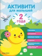 Активити для малышей Феникс 2 года (Разумовская Ю.)
