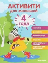 Активити для малышей Феникс 4 года (Разумовская Ю.)