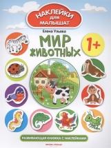 Наклейки для малышат Феникс Мир животных 1+ (Ульева Е.)