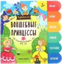 Книжка-развивайка Феникс Волшебные принцессы (Разумовская Ю.)