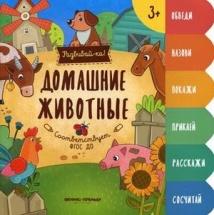 Книжка-развивайка Феникс Домашние животные (Разумовская Ю.)