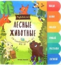 Книжка-развивайка Феникс Лесные животные (Разумовская Ю.)