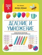 Деление и умножение Феникс Обучение по ФГОС 7+ (Белых В.)