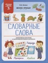 Словарные слова Феникс Обучение по ФГОС 7+ (Белых В.)