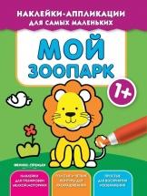 Наклейки-аппликации для самых маленьких Феникс Мой зоопарк 1+