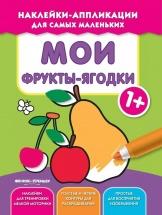 Наклейки-аппликации для самых маленьких Феникс Мои фрукты и ягодки 1+