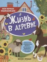 Книжка с наклейками Феникс Моя первая энциклопедия. Жизнь в деревне