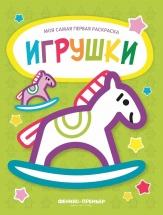 Книжка-раскраска Феникс Игрушки