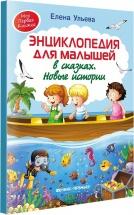 Энциклопедия для малышей в сказках Феникс Новые истории (Ульева Е.)