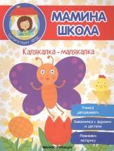 Мамина школа Феникс Каляка-маляка 2+ (Разумовская Ю.)
