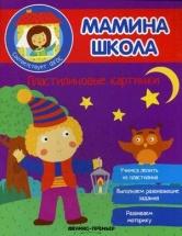 Мамина школа Феникс Пластилиновые картинки 2+ (Разумовская Ю.)