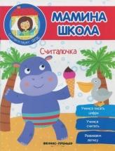 Мамина школа Феникс Считалочка (Разумовская Ю.)