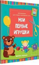 Книжка-вырезалка Феникс Мои первые игрушки