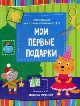 Книжка-вырезалка Феникс Мои первые подарки