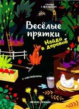 Книжка с наклейками Феникс Веселые прятки. Найди в деревне
